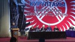 """Курултай поставил Атамбаеву """"неуд"""" за работу президента"""