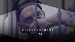 Друзья и коллеги Кирилла Серебрянников читают его выступления в суде
