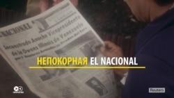 Венесуэльская пресса: как она пережила 20 лет социализма?