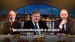 Схемы: Коломойский в изгнании. Тайная встреча на Женевском озере