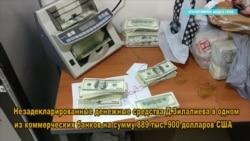 Финразведка Кыргызстана требует от банков данные о владельцах счетов и ячеек. Это вообще законно?