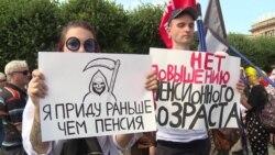 Митинг против пенсионной реформы в Санкт-Петербурге