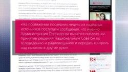 """Телеканал 1+1 обвинил Администрацию президента в """"рейдерском захвате"""""""
