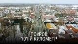"""Покров"". Фильм Станислава Феофанова"