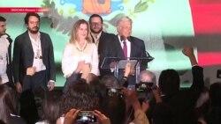 На выборах в Мексике победил кандидат от левых Лопес Обрадор