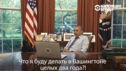Куда уходит Обама и почему это очень смешно