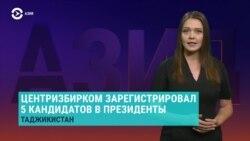 Азия: в Таджикистане на выборы президента допустили 5 кандидатов