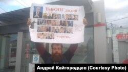 Новосибирский активист Андрей Кайгородцев на одиночном пикете в Омске 11 сентября 2021 года