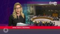 Итоги дня: дело Скрипалей в Совете Безопасности ООН