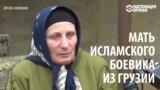 """""""Он в рай не попадет, не через мои слёзы"""": мать грузинского боевика из """"ИГ"""""""
