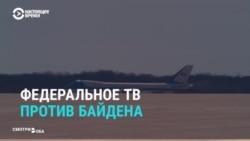 """""""На больных не обижаются"""". Российские СМИ противопоставляют """"деменцию"""" Байдена отпуску Путина в тайге"""