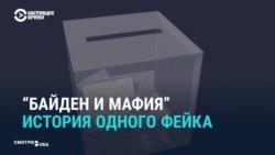 """Как СМИ подхватили фейк о мафиози, который """"вбросил"""" голоса за Байдена"""