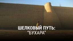 """""""Шелковый путь"""". Седьмая серия"""