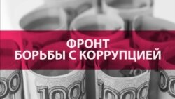 Искоренить терпимость к коррупции – опыт России, Украины и Грузии