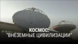 """""""Космос"""". Пятая серия"""