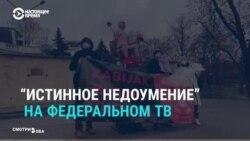 Реакция СМИ России на скандал в Чехии