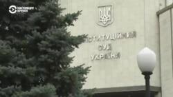 Файеры и декларации. В Украине протестовали под зданием Конституционного суда из-за решения о декларациях