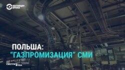 """""""Газпромизация Польши"""". Нефтяной концерн выкупил несколько СМИ страны"""