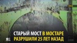 25 лет назад взорвали мост-символ дружбы хорватов и боснийцев во время войны