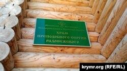Табличка на храме УПЦ (МП) в Крыму, сентябрь 2017 года. Фото: Крым.Реалии