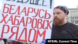 Константин Гречанов с самодельным плакатом в поддержку Беларуси