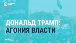 """""""Святыня демократии пала"""". Мировые и американские СМИ о штурме Капитолия"""