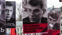 Российская оппозиция отмечает годовщину убийства Бориса Немцова