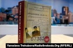 Книга Вахтанга Кипиани