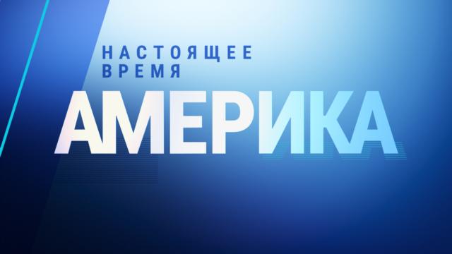 Programme: АМЕРИКА