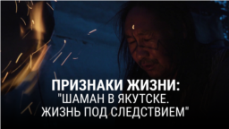banner_sol_shaman2