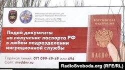 Реклама российских паспортов в Донецке