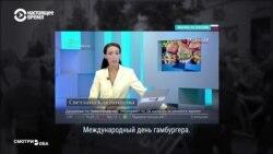 День гамбургера: что госканалы в России показывали вместо протестов в Москве