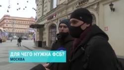 Чем занимается ФСБ? Отвечают жители Москвы