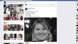 В Украине завершено расследование убийства активистки Екатерины Гандзюк