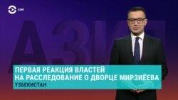 Азия: власти Узбекистана реагируют на расследование о тайном дворце Мирзиёева