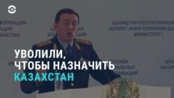 Азия: главу МВД Казахстана уволили с повышением