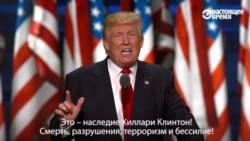 """Дональд Трамп: """"Наследие Клинтон - разрушение, терроризм и бессилие!"""""""
