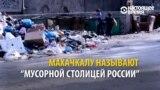 Махачкала – мусорная столица России?