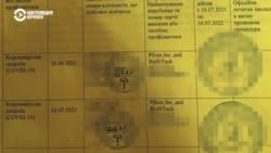 В Украине растет рынок поддельных сертификатов о вакцинации