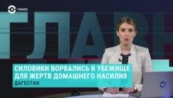 Главное: облава на убежище для жертв домашнего насилия в Дагестане