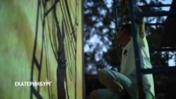 """В Екатеринбурге идет нелегальный фестиваль стрит-арта """"Карт-Бланш"""""""