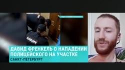 Давид Френкель – о нападении полицейских на избирательном участке