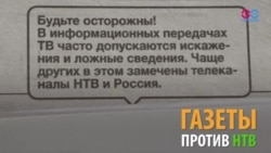 """СМИ предупреждают: """"НТВ искажает информацию"""""""