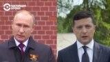 Путин и Зеленский говорят о 9 Мая, но совершенно по-разному. Сравните