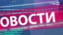 """Итоги дня: """"Новичок"""" из СССР и увольнение через твиттер"""