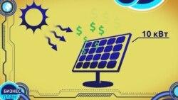 Бизнес-план: как перестать платить за свет