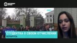Студентка БГАИ рассказала об отчислении за участие в протестах