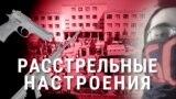 Итоги: трагедия в Казани и девять массовых убийств в США за одни выходные