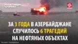 В Азербайджане все чаще происходят аварии на нефтегазовых промыслах, кто в этом виноват?