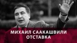 Дважды бывший. Что теперь будет делать Михаил Саакашвили